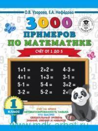 3000 примеров по математике. Счет от 1 до 5 : 1-й класс