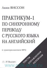 Практикум-1 по синхронному переводу с русского языка на английский (с аудиоприложением)