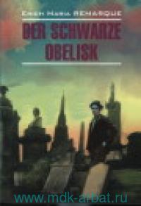 Der Schwarze Obelisk = Черный обелиск : книга для чтения на немецком языке