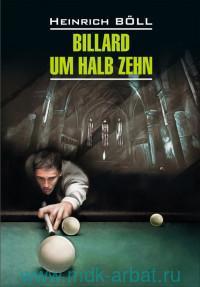 Бильярд в половине десятого = Billard um halb zehn : книга для чтения на немецком языке