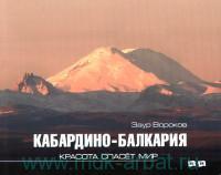Кабардино-Балкария. Красота спасёт мир : фотоальбом