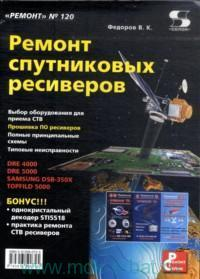 Ремонт спутниковых ресиверов : приложение к журналу «Ремонт & Сервис»