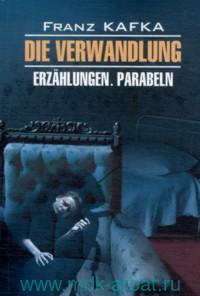 Превращение ; Рассказы ; Притчи = Die Verwandlung ; Erzahlungen. Parabeln : книга для чтения на немецком языке