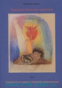 Художественная терапия. Т.2. Сущность и задача терапии живописью