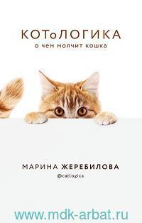 КОТоЛОГИка : о чем молчит кошка