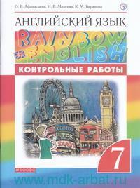 Английский язык : контрольные работы : 7-й класс