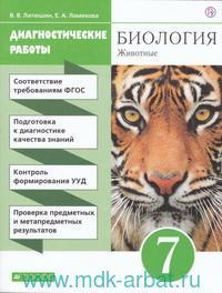 Биология. Животные : 7-й класс : диагностические работы к учебнику В. В. Латюшина, В. А. Шапкина «Биология. Животные. 7-й класс»