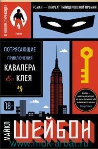 Потрясающие приключения Кавалера & Клея : роман