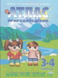 Природоведение : 3-4-й классы : атлас с комплектом контурных карт (ФГОС)