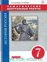История России : тематические контрольные работы : 7-й класс : практикум