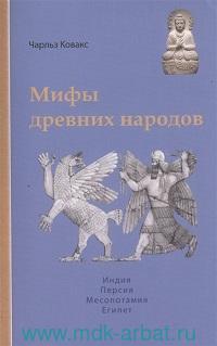 Мифы древних народов : Индия, Персия, Месопотамия, Египет