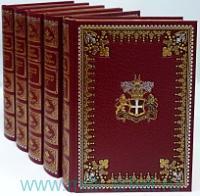 Молодость Генриха IV : в 5 т.