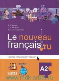 Le nouveau francais.ru : A2 : тетрадь упражнений к учебнику французского языка