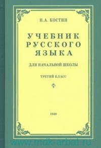 Учебник русского языка для начальной школы : 3-й класс : Грамматика, правописание, развитие речи