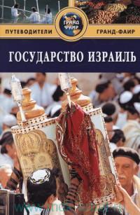 Государство Израиль : путеводитель