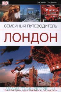 Лондон : наглядный путеводитель
