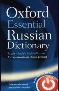 Oxford Essential Russian Dictionary : Russian-English, English-Russian. Русско-английский, Англо-русский