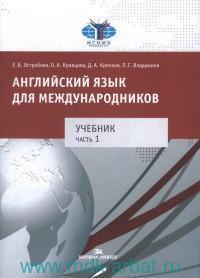 Английский язык для международников : учебник : в 2 ч.