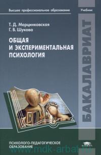 Общая и экспериментальная психология : учебник (ФГОС)