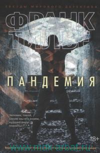 Пандемия : роман