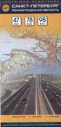 Санкт-Петербург. Ленинградская область : карта для водителей : М 1:40 000, 1:470 000