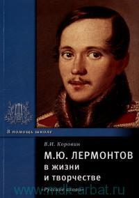 М. Ю. Лермонтов в жизни и творчестве : учебное пособие для школ, гимназий, лицеев и колледжей