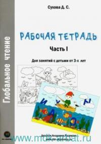 Глобальное чтение : рабочая тетрадь. Ч.1 : для занятий с детьми от 3-х лет