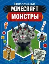 Minecraft : Монстры