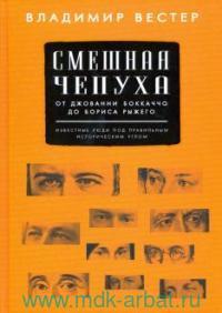 Смешная чепуха : от Джованни Боккаччо до Бориса Рыжего : известные люди под правильным историческим углом