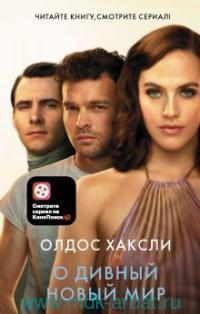 О дивный новый мир : роман