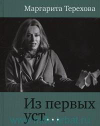 Из первых уст... : литературная обработка М. С. Воробьевой