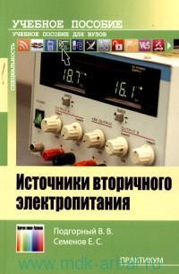 Источники вторичного электропитания : практикум : учебное пособие для вузов