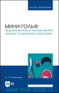 Мини-гольф : Теоретические и методические основы спортивной подготовки : монография