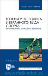 Теория и методика избранного вида спорта : Биомеханика большого тенниса : учебное пособие