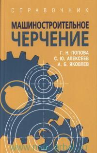 Машиностроительное черчение : справочник