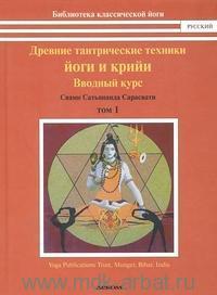 Древние тантрические техники йоги и крийи : систематический курс. В 3 т. Т.1. Вводный курс