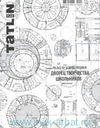 Tatlin Plan. №1/12/120/2013. Дворец творчества школьников = Palace of Schoolchildren