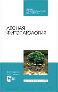 Лесная фитопатология : учебник для СПО