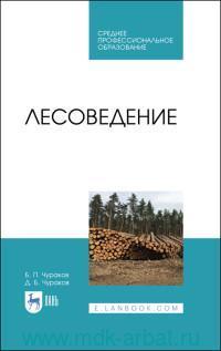 Лесоведение : учебник для СПО