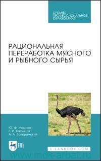 Рациональная переработка мясного и рыбного сырья : учебное пособие для СПО