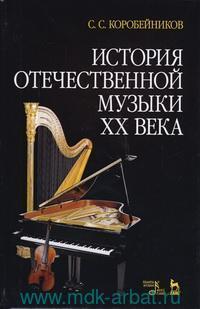 История отечественной музыки XX века : учебное пособие