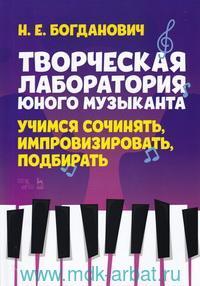 Творческая лаборатория юного музыканта : Учимся сочинять, импровизировать, подбирать : учебно-методическое пособие
