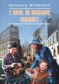 Приятельница мадам Мегрэ = L'amie de Madame Maigret : книга для чтения на французском языке