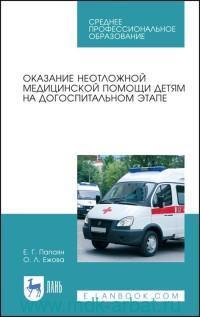 Оказание неотложной медицинской помощи детям на догоспитальном этапе : учебное пособие для СПО
