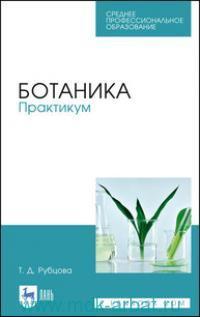 Ботаника : практикум : учебное пособие для СПО