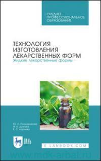 Технология изготовления лекарственных форм : Жидкие лекарственные формы : учебное пособие для СПО