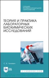 Теория и практика лабораторных биохимических исследований : учебное пособие для СПО