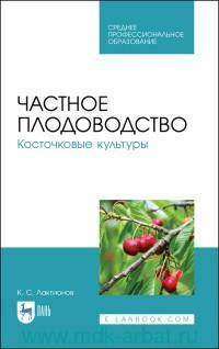 Частное плодоводство. Косточковые культуры : учебное пособие для СПО