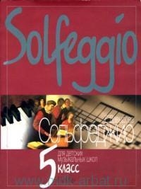 Сольфеджио : для детских музыкальных школ : 5-й класс