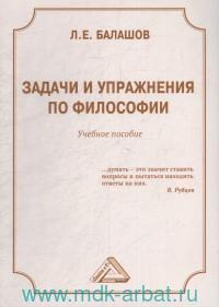 Задачи и упражнения по философии : учебное пособие